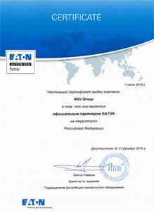 Сертификат официального партнера Eaton по продаже низковольтного оборудования