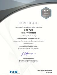 RDV - официальный партнер Eaton на 2018-2019 г.