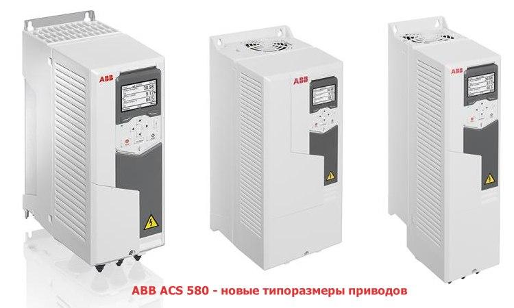 Изменение типоразмеров частотных преобразователей ABB ACS580