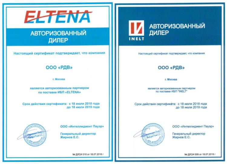 RDV - официальный дилер источников бесперебойного питания INELT-ELTENA
