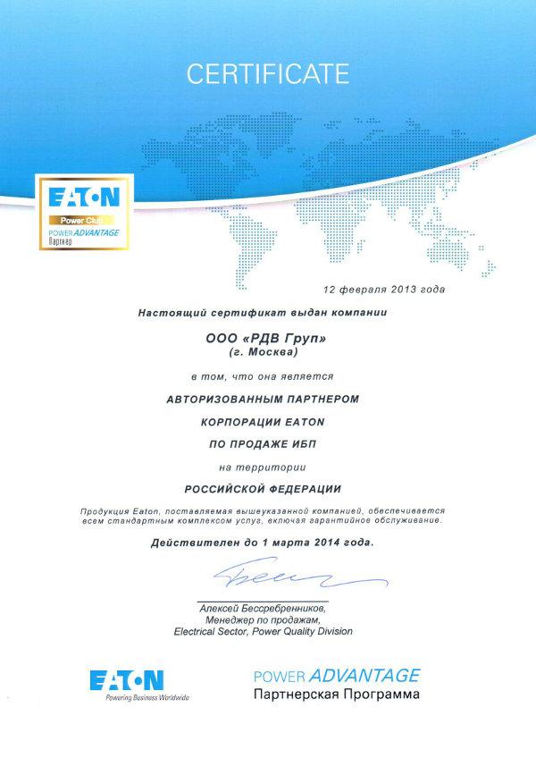 Настоящий сертификат выдан компании